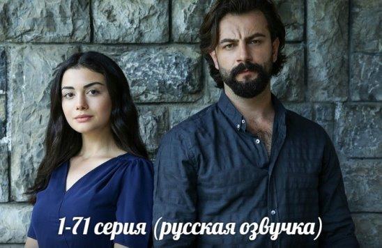 Турецкие сериалы на русском языке | OK RU