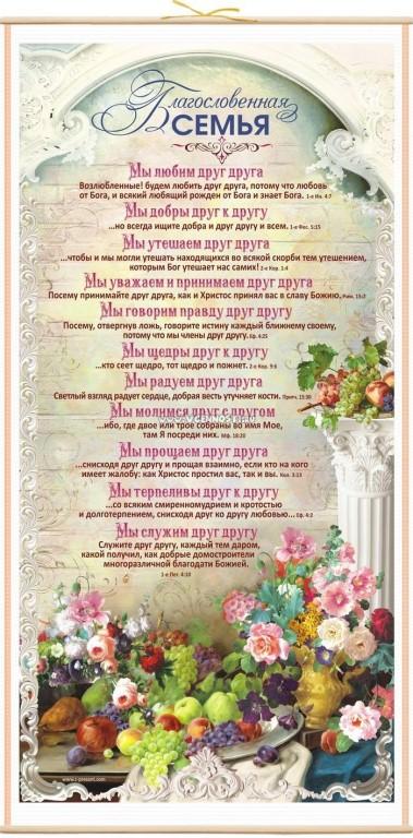 что пожелание из библии для жениха и невесты закреплять собой