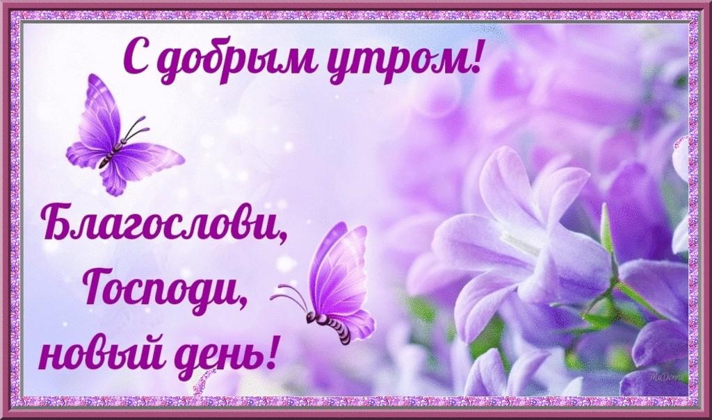 открытки божьего благословения на весь день собственная эйфелева