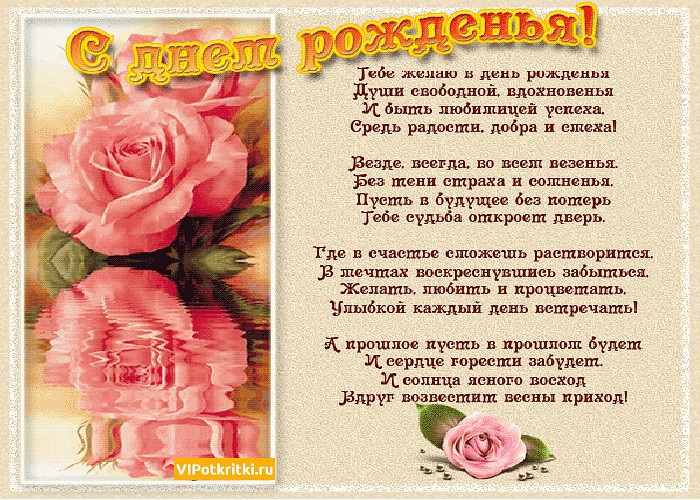 Для, стихи красивые с днем рождения женщине