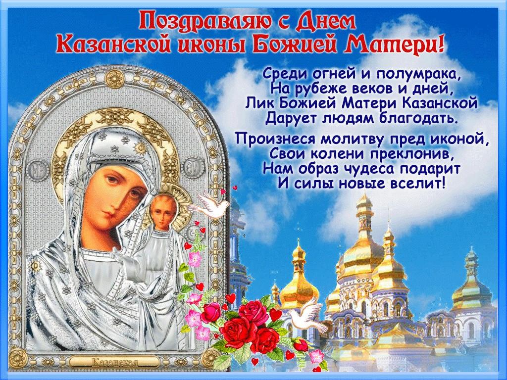 Фото с поздравлением иконы казанской божьей матери