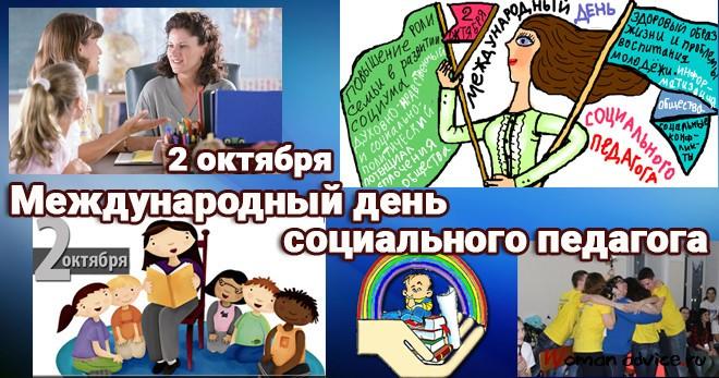 фото, с днем соц педагога открытка компании заборкин