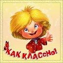 Как классно! | Группа на OK.ru | Вступай, читай, общайся в Одноклассниках!