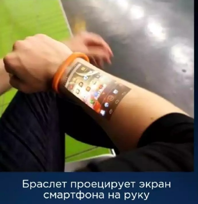 Браслет будущего Armband в Днепродзержинске