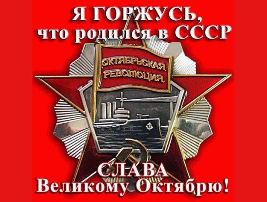 Горжусь СССР