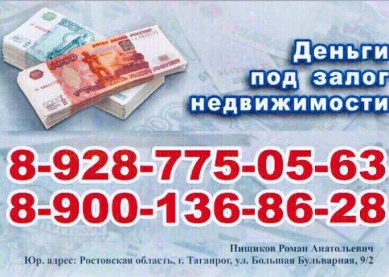 Таганрог деньги под залог недвижимости автосалоны американских автомобилей в москве
