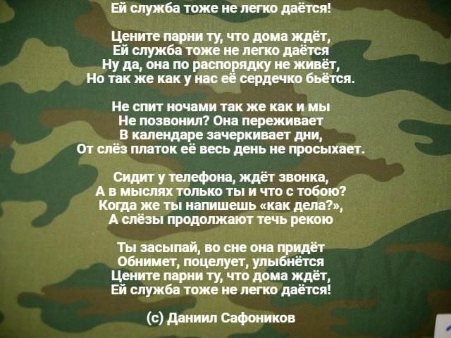 Поздравления с днем рождения брата который в армии от брата
