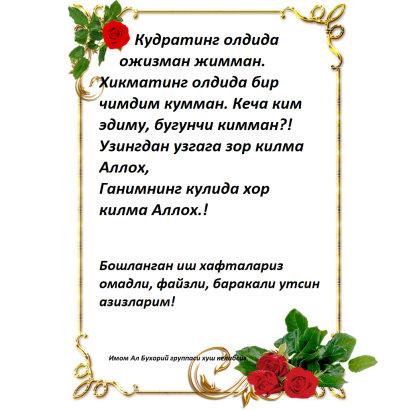 сахих аль бухари узбек тилида