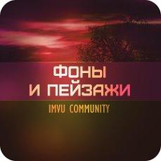 ✼ Imvu Community (and Sims) ✼ — ☾ Фоны, пейзажи