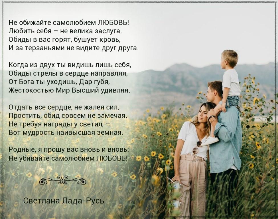 Стихи о счастливой любви картинки