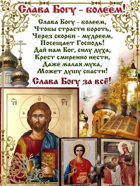 Картинки слава богу я русская