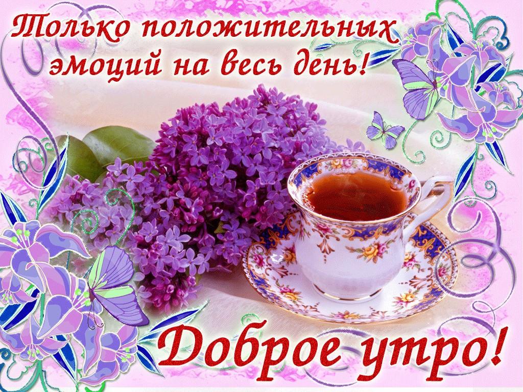 Анимационные открытки доброе утро и хорошего дня