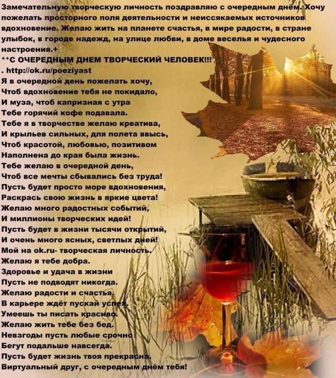 красивые стихи творческому человеку сообразительные