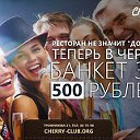 "Restaurant&club ""Cherry"""