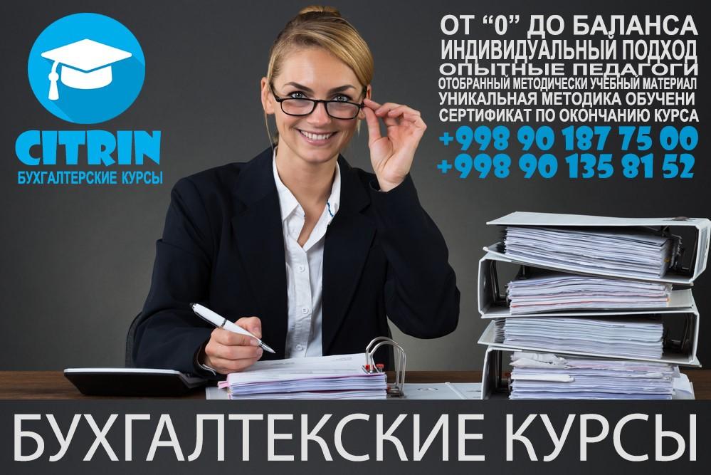 курсы главных бухгалтеров с нуля
