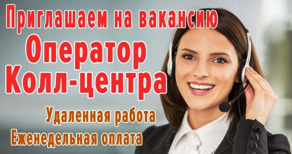 Работа удаленно россия оператор колл центра freelance шаг за шагом
