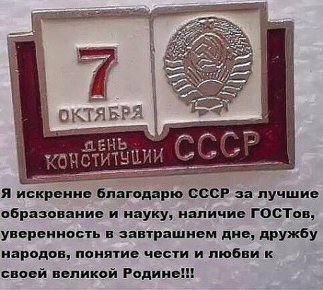 Связь Брежнева и Путина