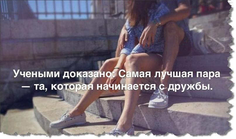 целебные картинка про дружбу после любви девушки искорки глазах