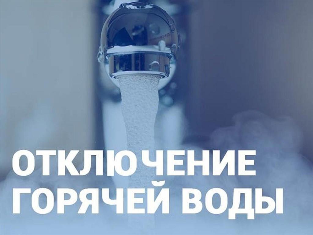 Завтра в Курске больше полтора сотен многоэтажек останутся без горячей воды