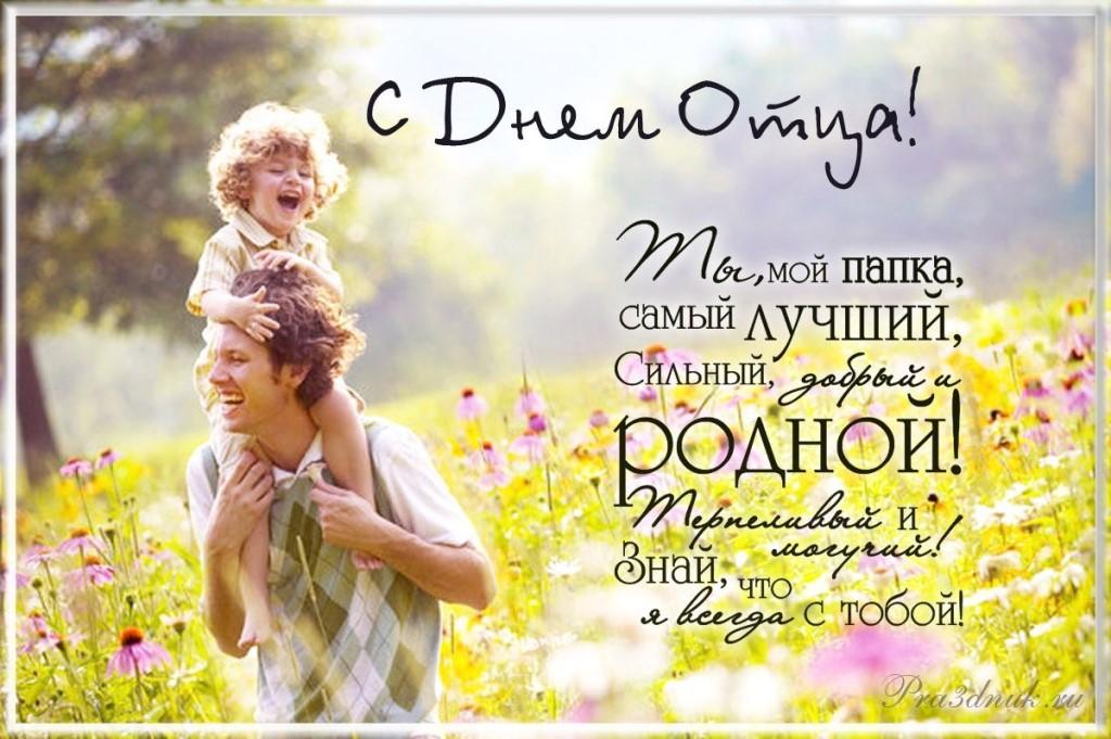 День отца в россии в картинках