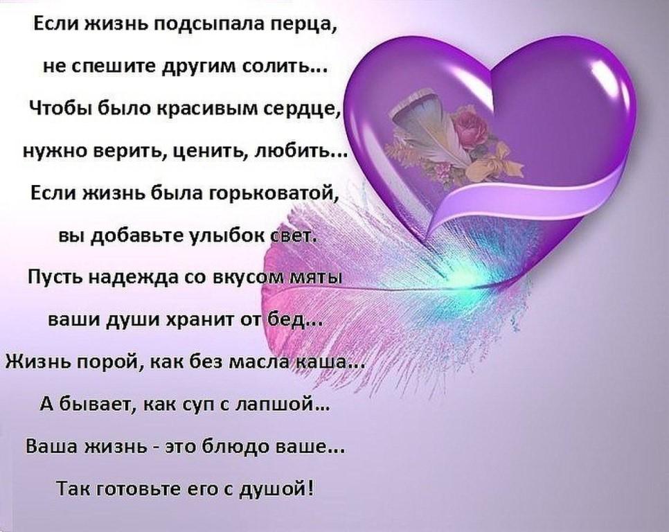 Сердечки стихи короткие