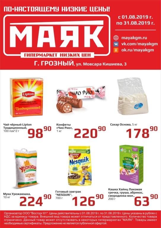 Магазин Маяк Белгород Каталог Товаров Цены