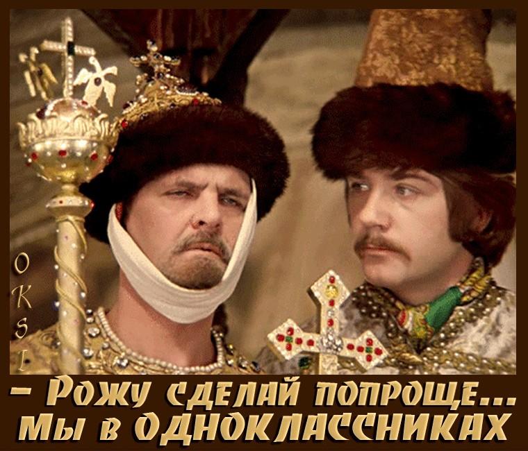 Иван васильевич меняет профессию картинки с фразами