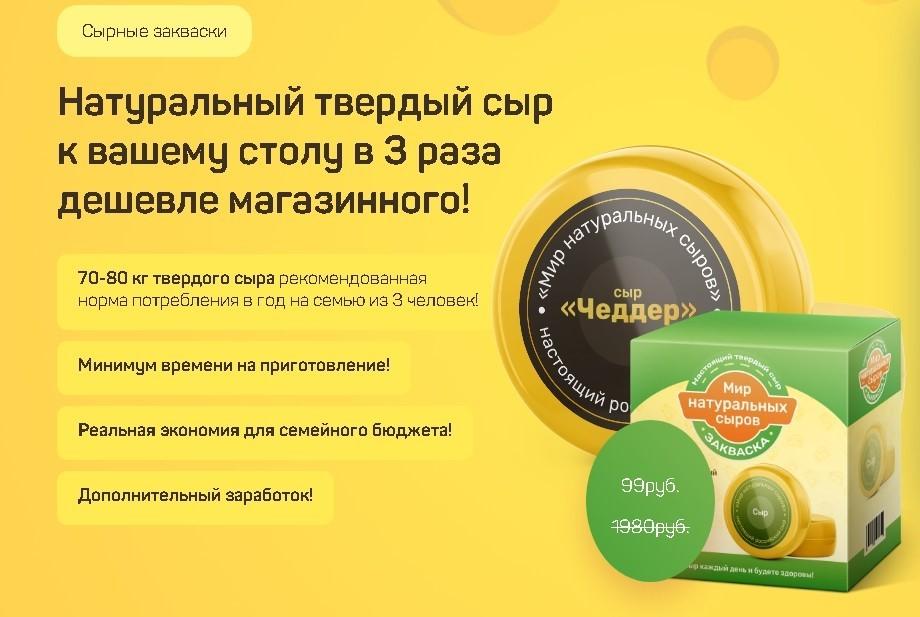 Cырная закваска Мир натуральных сыров в Дзержинском
