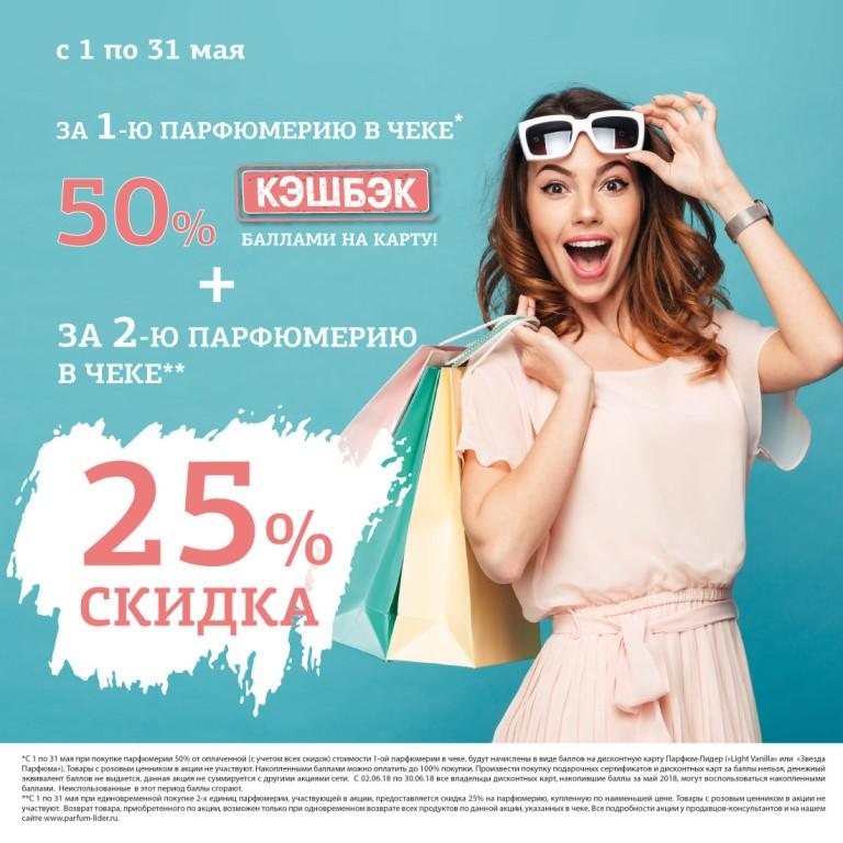 Парфюм Лидер Официальный Интернет Магазин Омск