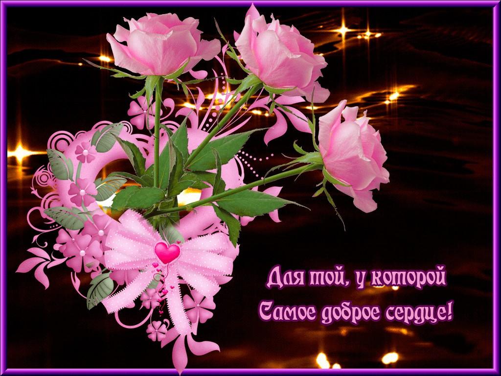 Открытки хорошему человеку с красивой душой и добрым сердцем женщине, святой троицы поздравления