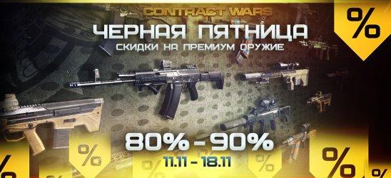 промокоды на контракт варс на оружие
