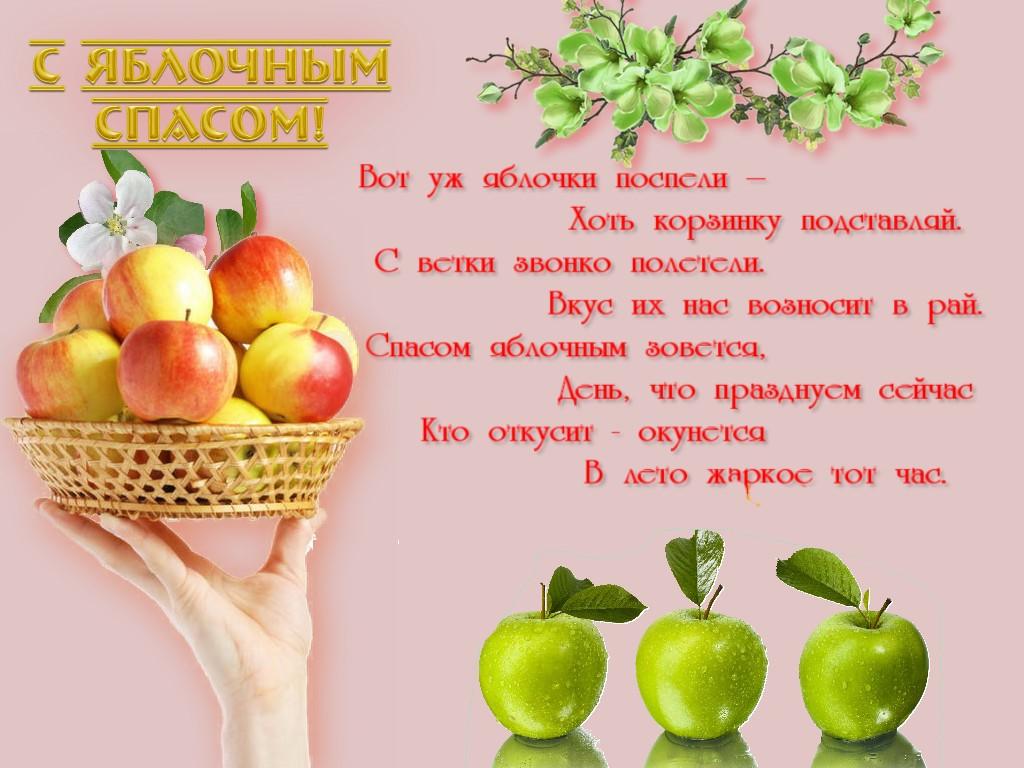 Поздравить с яблочным спасом картинками, николаем
