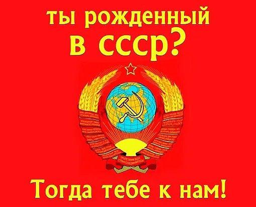 СССР - 97!