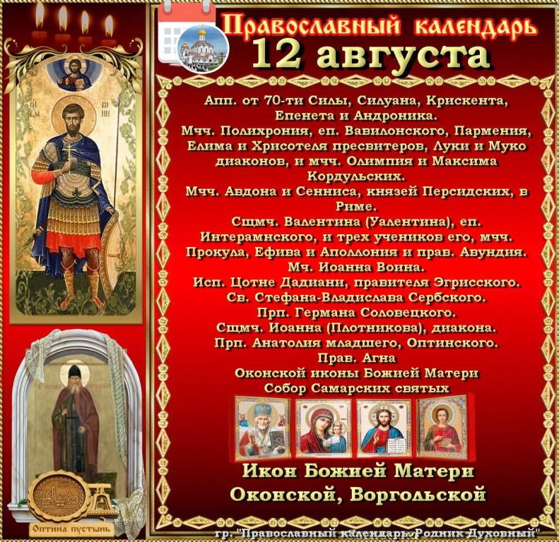 Днем юриста, православный календарь поздравления