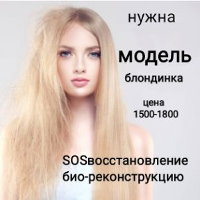Работа моделью симферополь работа вебкам моделью дома мужчине