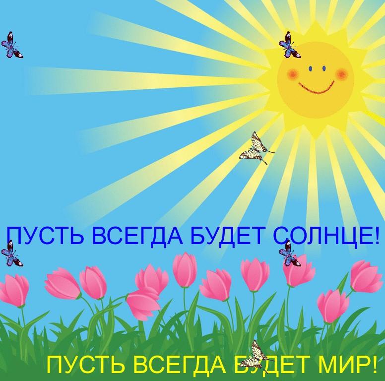 простой поздравление с днем рождения пусть всегда будет солнце парень вызвал дом
