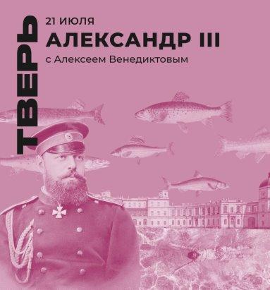 Венедиктов о Александре III