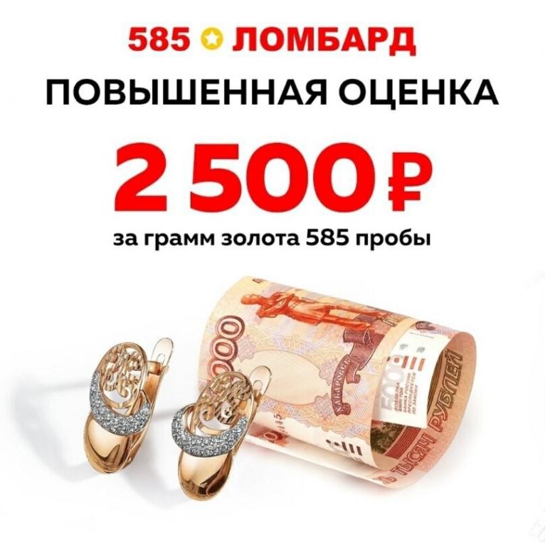 За ломбард золота цены тамбов грамм можно сдать часы чайка куда