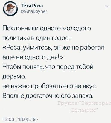 """Експерт Зеленського - Генпрокурору: """"Через вашу бездіяльність Портнов пішов вільно гуляти!"""" - """"А у вас є докази про вчинений ним злочин?"""" - Цензор.НЕТ 6372"""