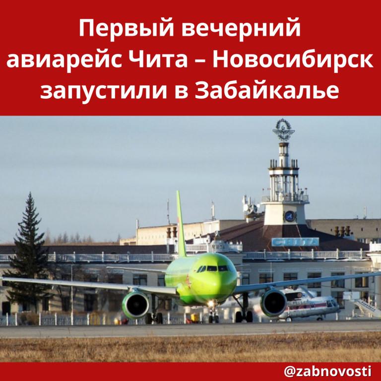 криминал чита новости забайкальского