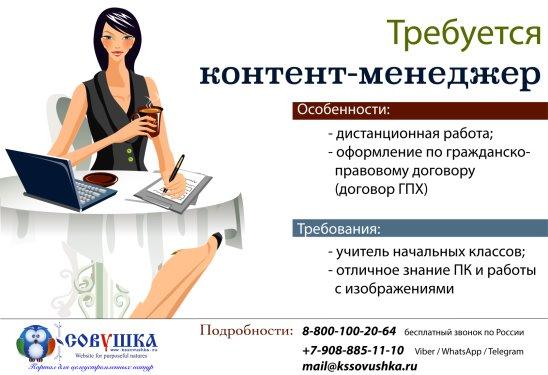 удаленная работа контент менеджер в москве