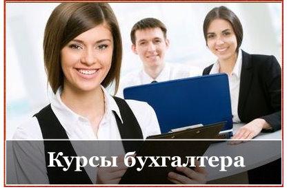 Какие курсы бухгалтеров лучше вакансии бухгалтера в казани в бюджетной организации