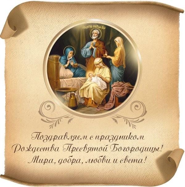 Освобождением, красивую открытку с рождеством пресвятой богородицы