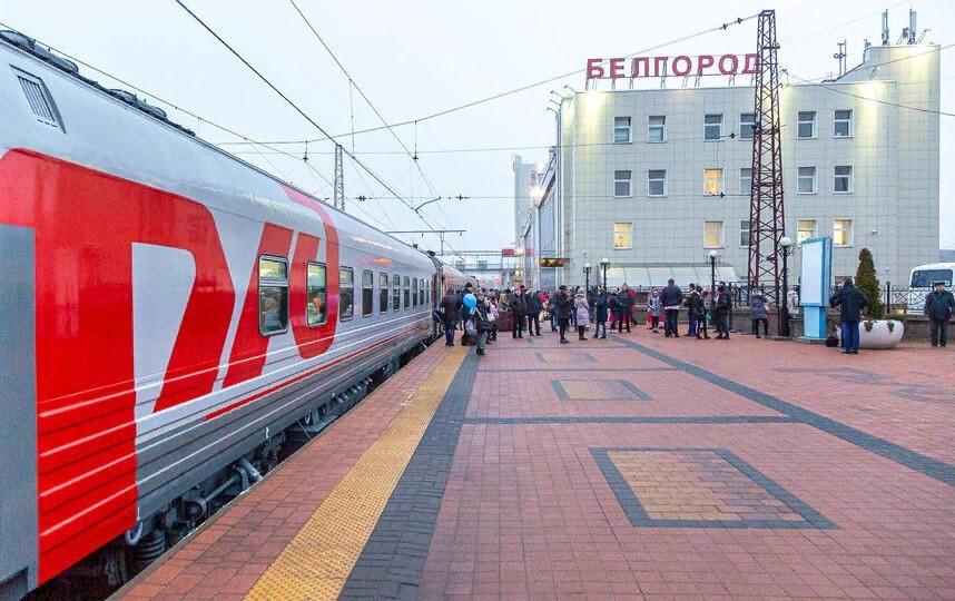 Купить билет на поезд в Белгород онлайн