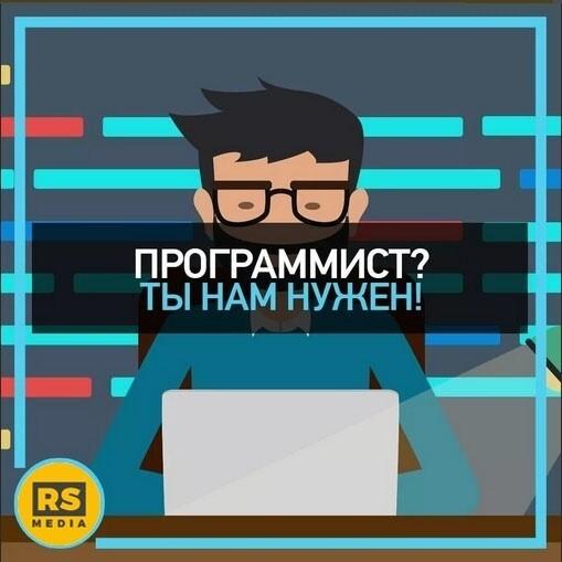 Требуются программисты удаленной работы вакансии удаленная работа казань