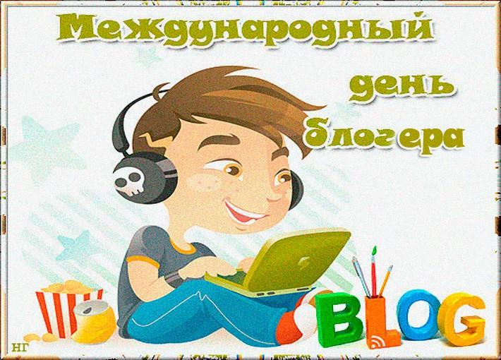 Открытка блоггеру