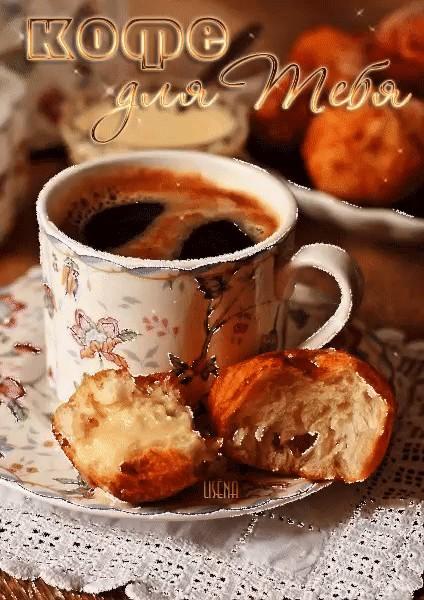 Гифка доброе утро с кофе и пирожными
