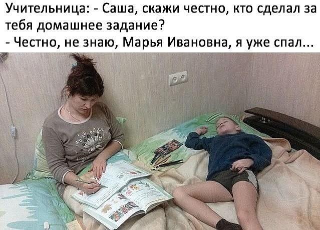 Прикольные картинки домашнее задание, открытка