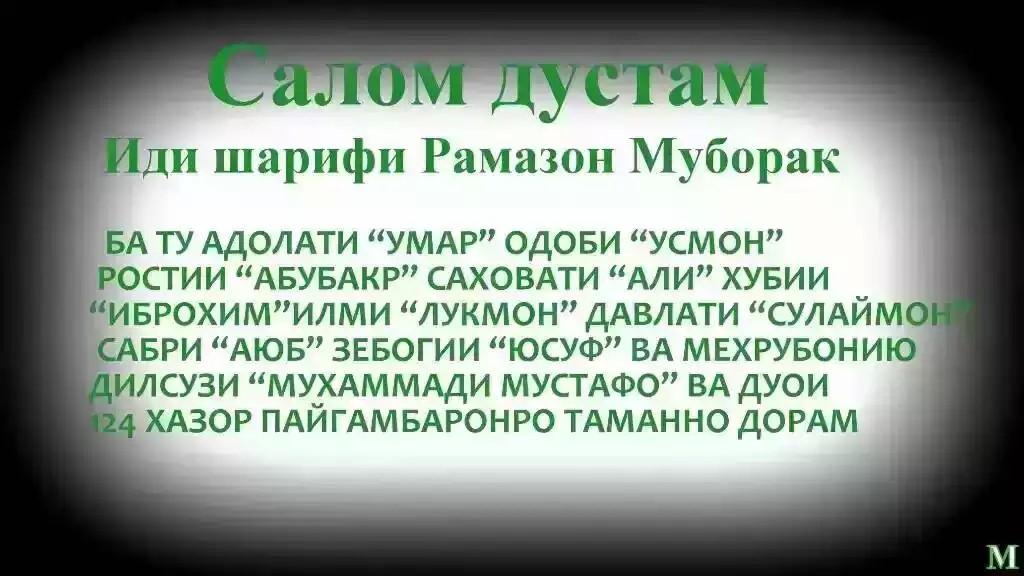 поздравления и курбаном на таджикско