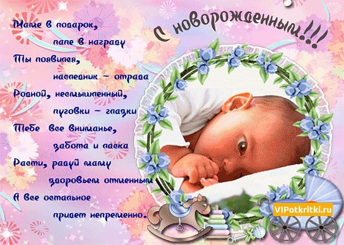 С рождением ребенка поздравления открытки, медвежата